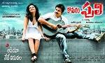 Komaram Puli Movie Poster