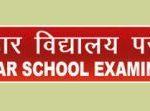 Bihar Board Intermediate 12th Class Exam Result 2010