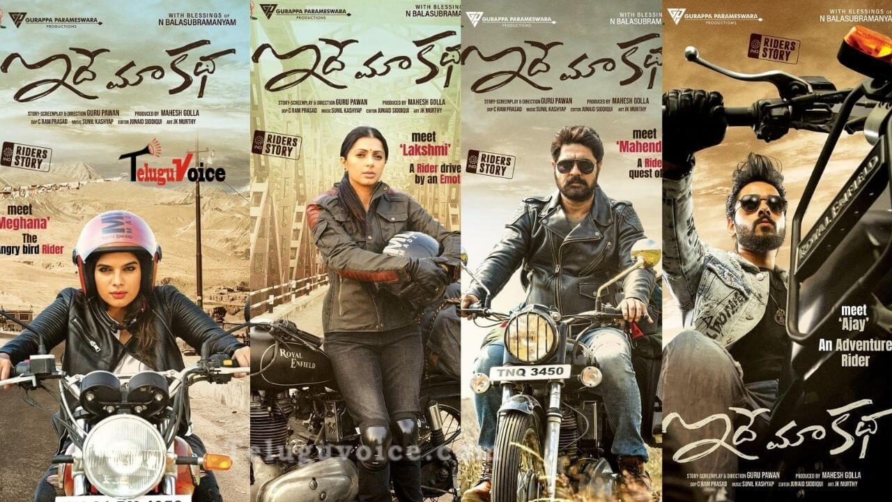 Idhe Maa Katha Telugu Movie Poster
